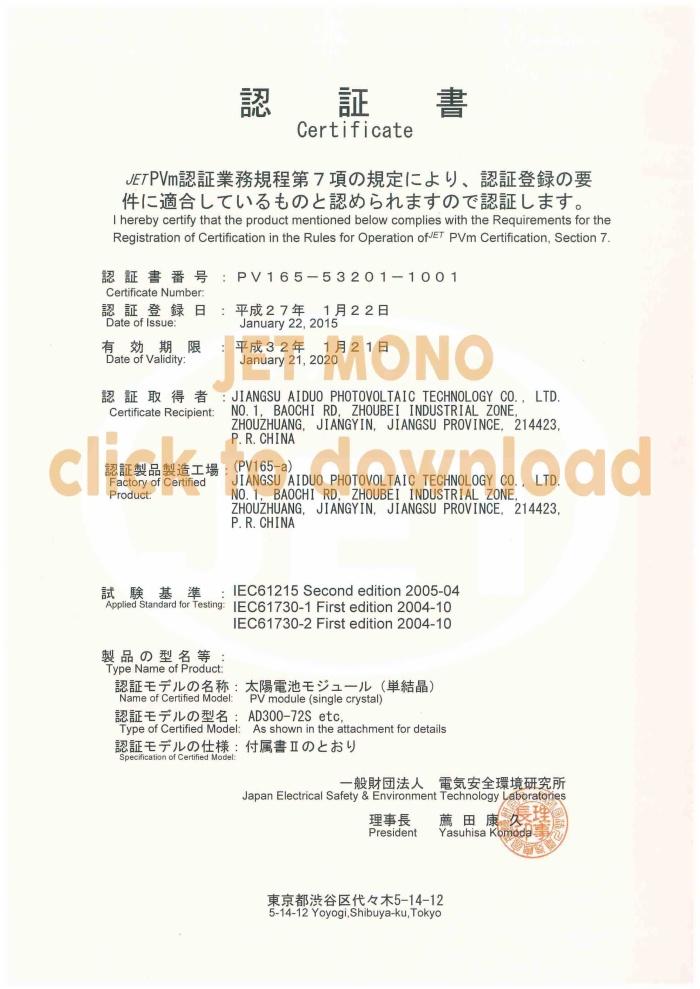 Certificationsjiangsu Aiduo Pv Technology Co Ltd